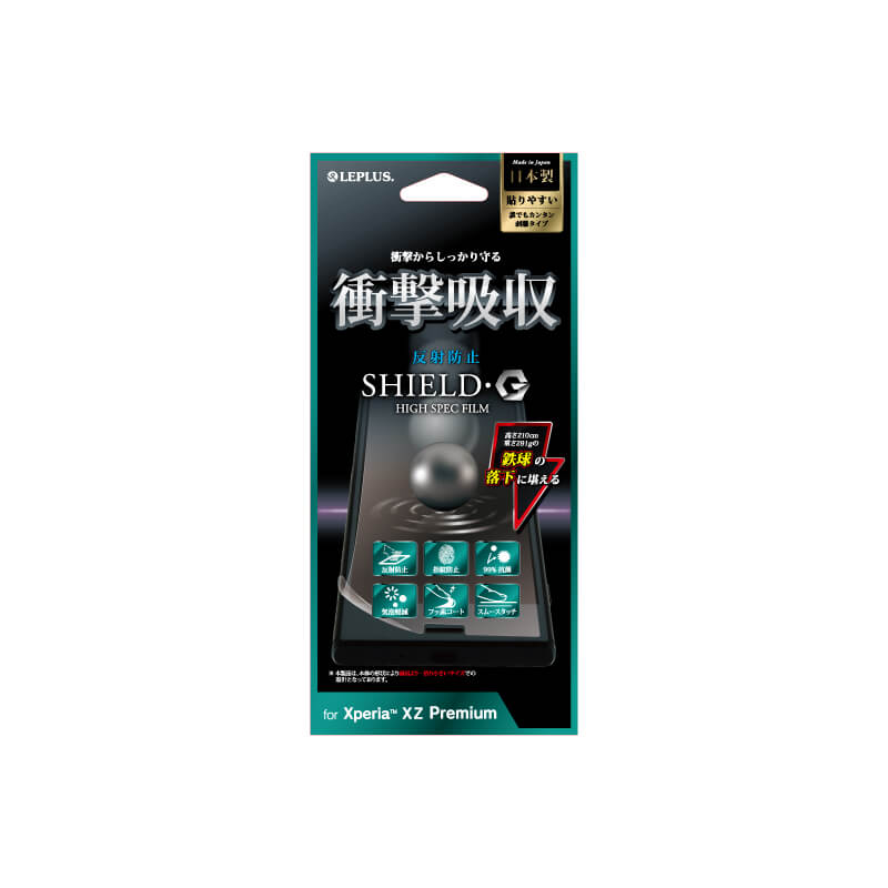 Xperia(TM) XZ Premium SO-04J 保護フィルム 「SHIELD・G HIGH SPEC FILM」 マット・衝撃吸収