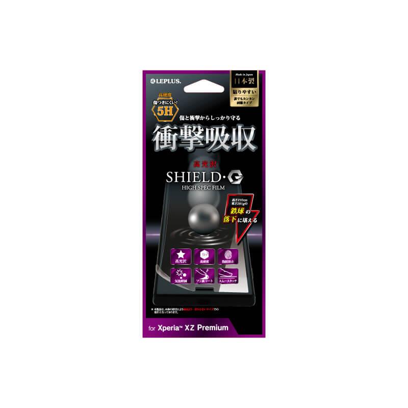 Xperia(TM) XZ Premium SO-04J 保護フィルム 「SHIELD・G HIGH SPEC FILM」 高硬度5H 高光沢・衝撃吸収