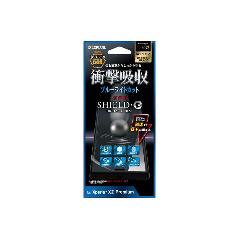 Xperia(TM) XZ Premium SO-04J 保護フィルム 「SHIELD・G HIGH SPEC FILM」 高硬度5H 高光沢・衝撃吸収・ブルーライトカット