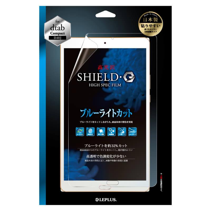 dtab Compact d-01J 保護フィルム 「SHIELD・G HIGH SPEC FILM」 高光沢・ブルーライトカット