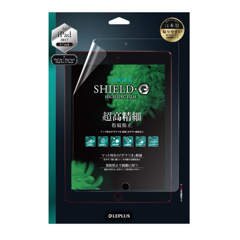 iPad 2017 9.7inch/iPad 2018 9.7inch 保護フィルム 「SHIELD・G HIGH SPEC FILM」 反射防止・超高精細
