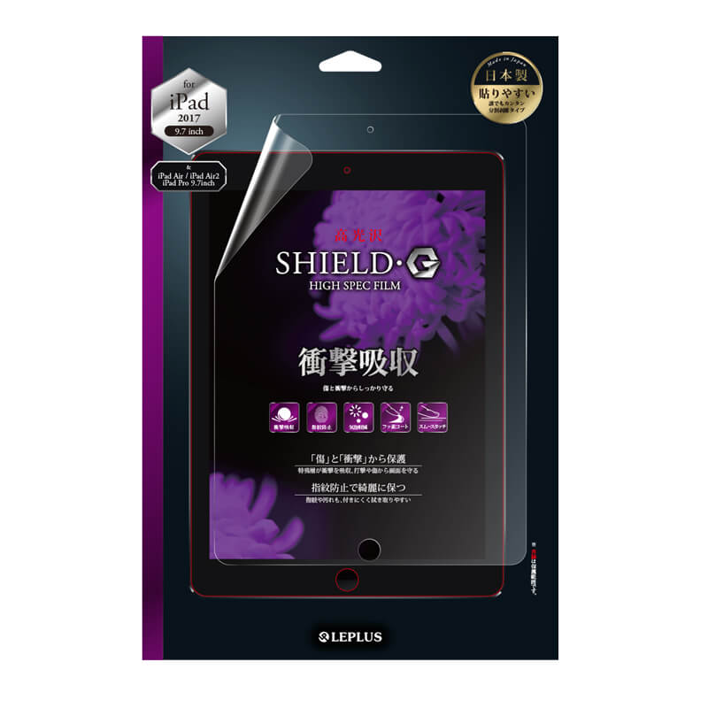 iPad 2017 9.7inch/iPad 2018 9.7inch 保護フィルム 「SHIELD・G HIGH SPEC FILM」 高光沢・衝撃吸収