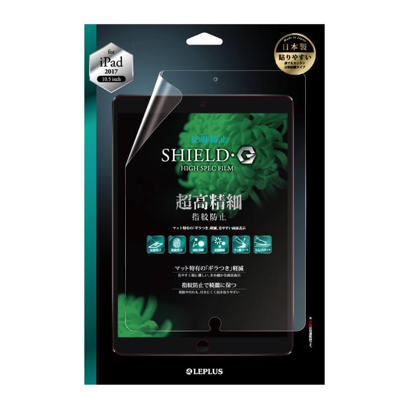iPad Pro 10.5inch 保護フィルム 「SHIELD・G HIGH SPEC FILM」 反射防止・超高精細