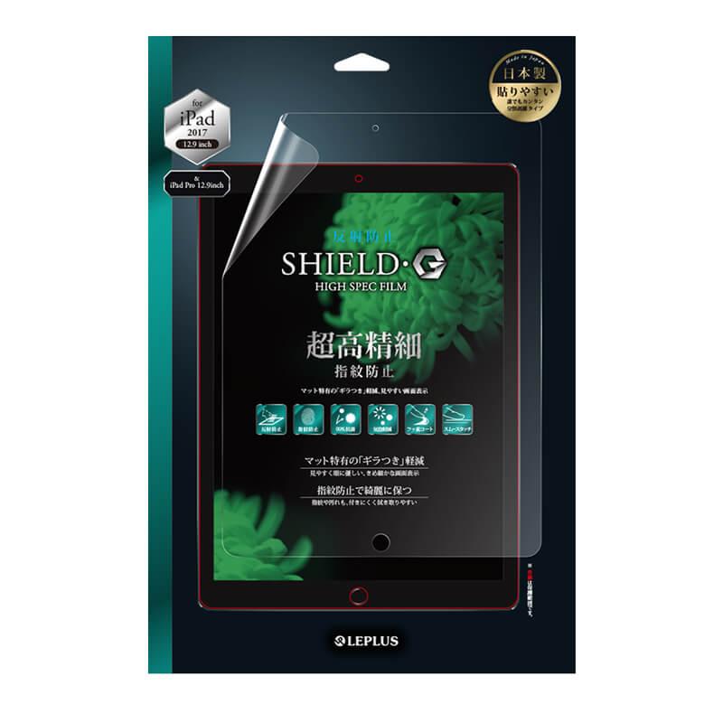 iPad Pro 12.9inch/iPad Pro 保護フィルム 「SHIELD・G HIGH SPEC FILM」 反射防止・超高精細