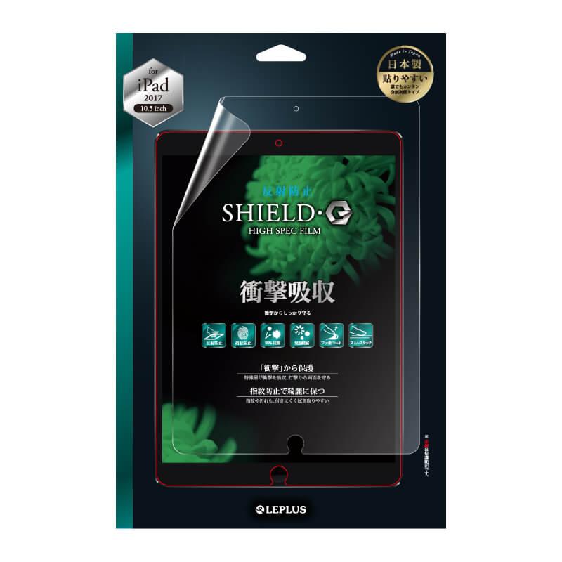 iPad Pro 10.5inch 保護フィルム 「SHIELD・G HIGH SPEC FILM」 マット・衝撃吸収