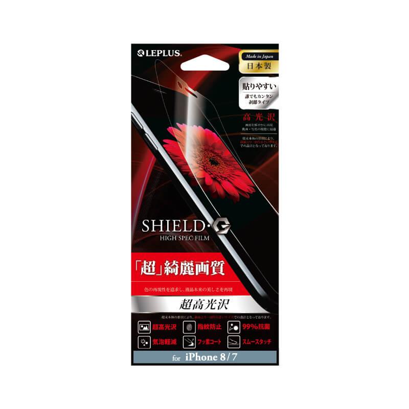 iPhone 8/7 保護フィルム 「SHIELD・G HIGH SPEC FILM」 超高光沢