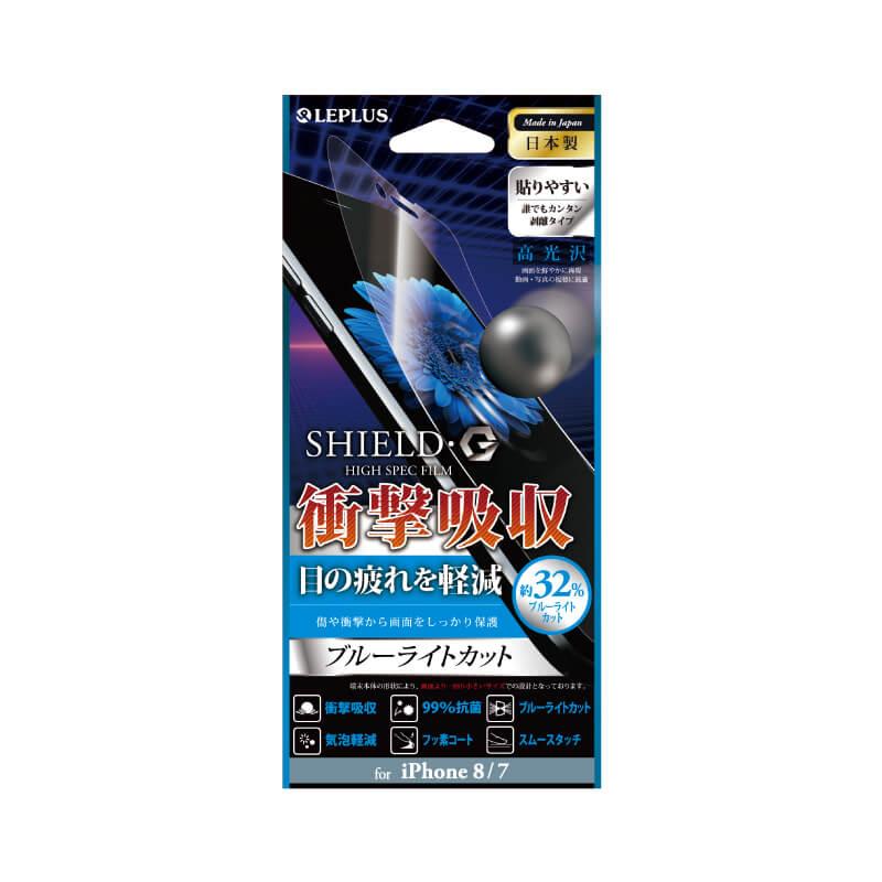 iPhone 8/7 保護フィルム 「SHIELD・G HIGH SPEC FILM」 高光沢・衝撃吸収・ブルーライトカット