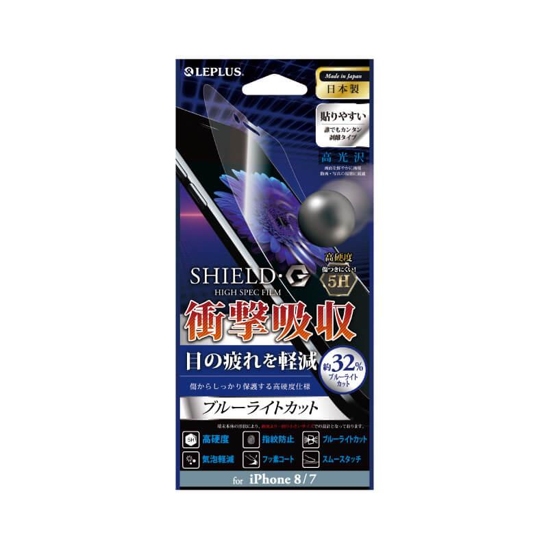 iPhone 8/7 保護フィルム 「SHIELD・G HIGH SPEC FILM」 高光沢・高硬度5H(ブルーライトカット・衝撃吸収)