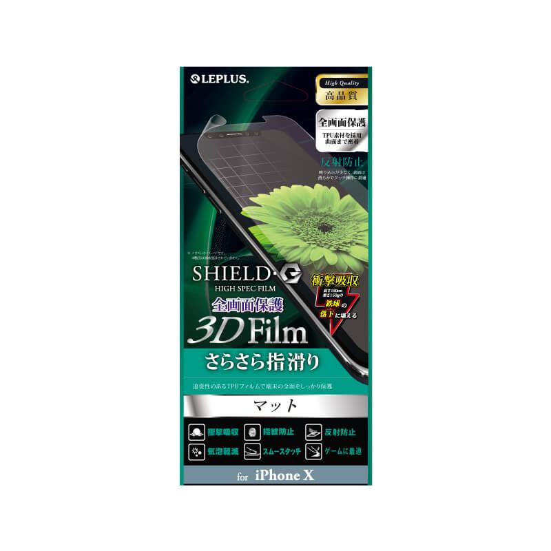 iPhone X 保護フィルム 「SHIELD・G HIGH SPEC FILM」 3D Film・マット・衝撃吸収