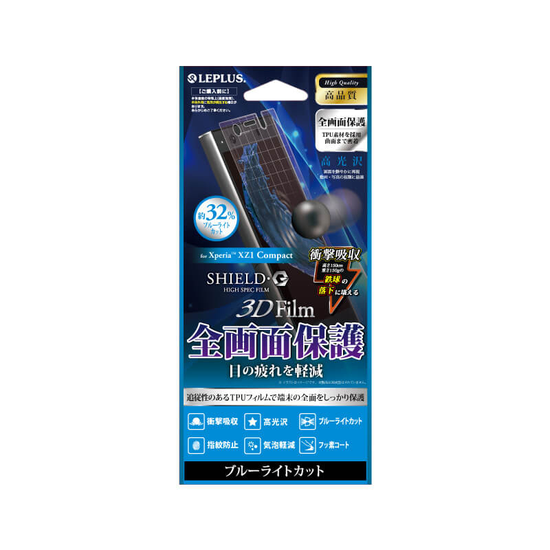 Xperia(TM) XZ1 Compact SO-02K 保護フィルム 「SHIELD・G HIGH SPEC FILM」 3D Film・ブルーライトカット・衝撃吸収