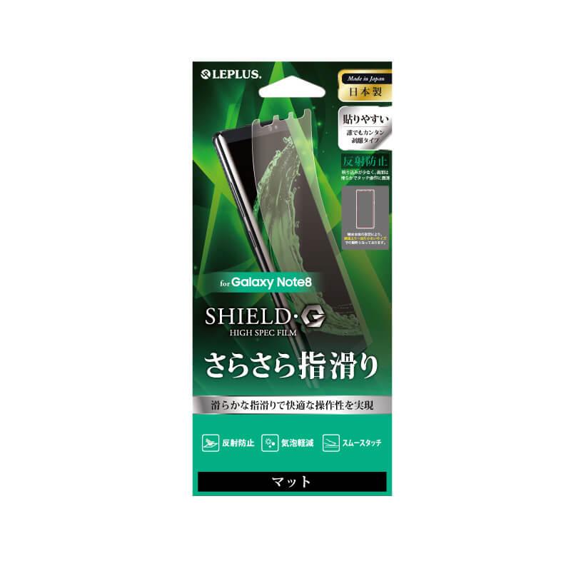 Galaxy Note8 SC-01K/SCV37 保護フィルム 「SHIELD・G HIGH SPEC FILM」 マット