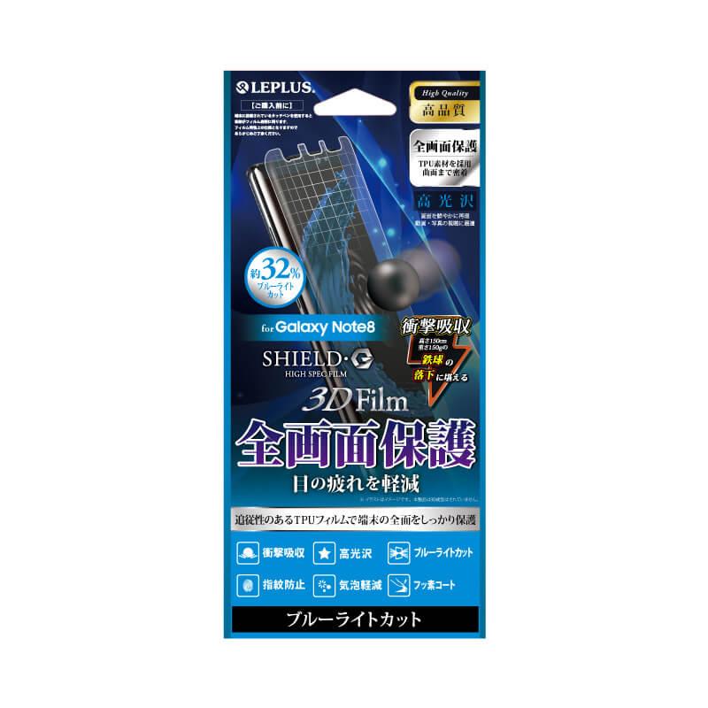 Galaxy Note8 SC-01K/SCV37 保護フィルム 「SHIELD・G HIGH SPEC FILM」 3D Film・ブルーライトカット・衝撃吸収