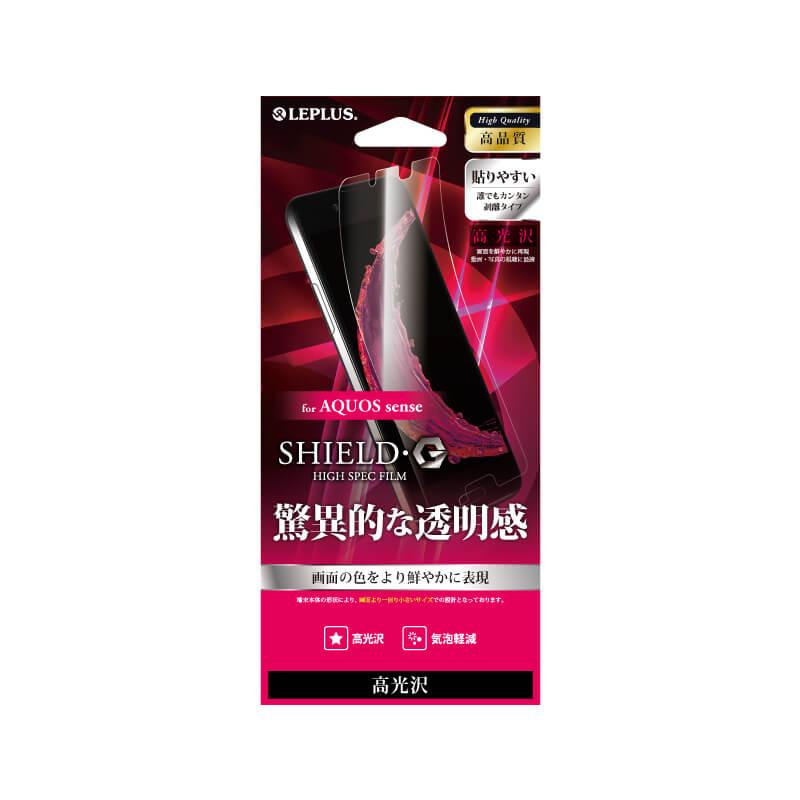 AQUOS sense SH-01K/SHV40 保護フィルム 「SHIELD・G HIGH SPEC FILM」 高光沢
