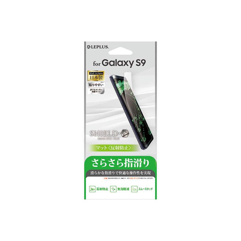 Galaxy S9 SC-02K/SCV38 保護フィルム 「SHIELD・G HIGH SPEC FILM」 マット