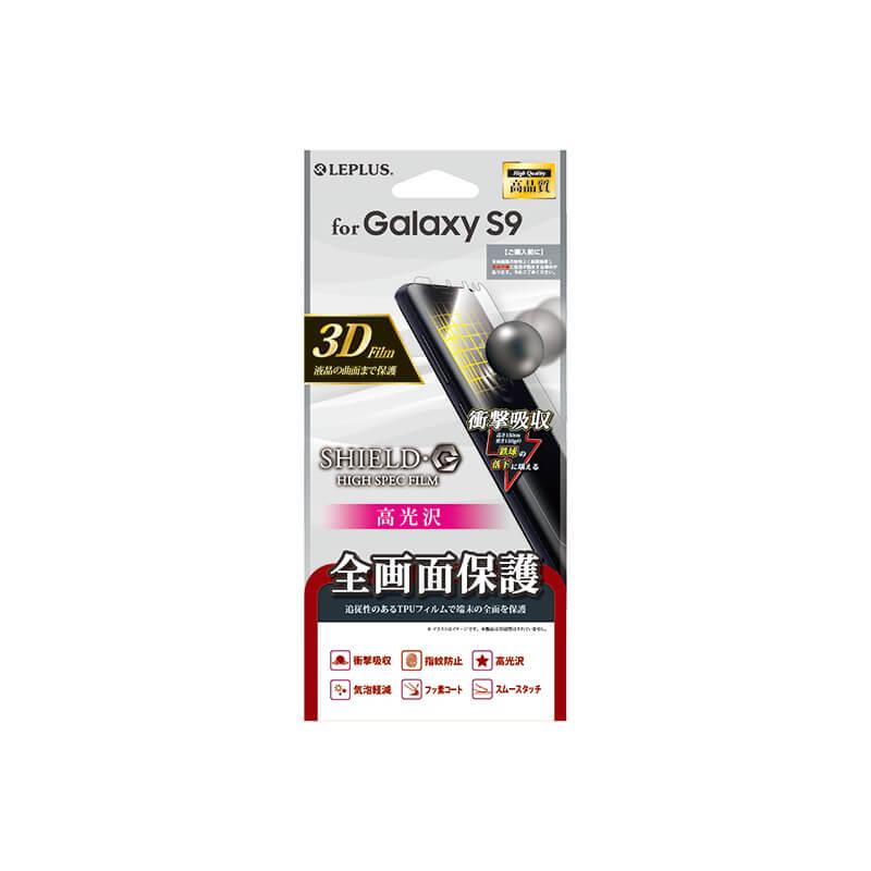 Galaxy S9 SC-02K/SCV38 保護フィルム 「SHIELD・G HIGH SPEC FILM」 全画面3D Film・光沢・衝撃吸収