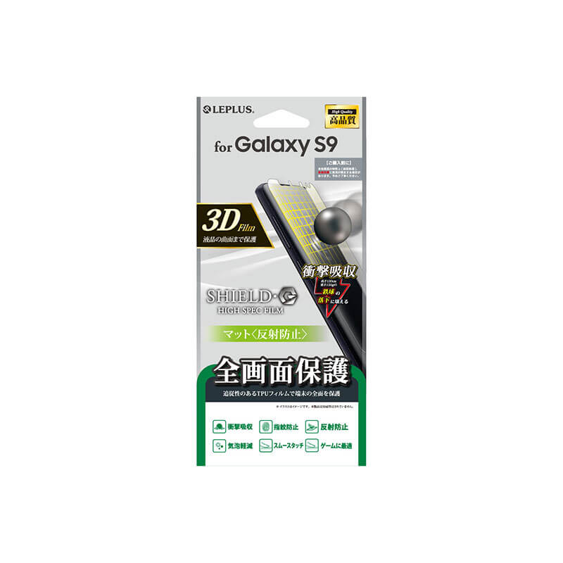 Galaxy S9 SC-02K/SCV38 保護フィルム 「SHIELD・G HIGH SPEC FILM」 全画面3D Film・マット・衝撃吸収