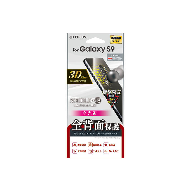 Galaxy S9 SC-02K/SCV38 保護フィルム 「SHIELD・G HIGH SPEC FILM」 全背面3D Film・光沢・衝撃吸収/背面
