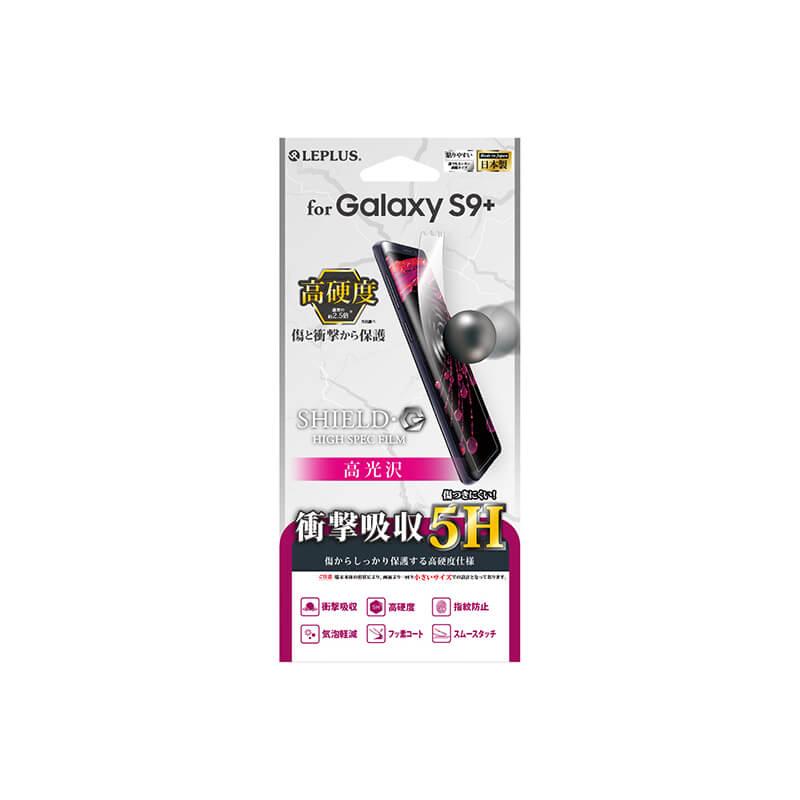 Galaxy S9+ SC-03K/SCV39 保護フィルム 「SHIELD・G HIGH SPEC FILM」 高光沢・高硬度5H(衝撃吸収)