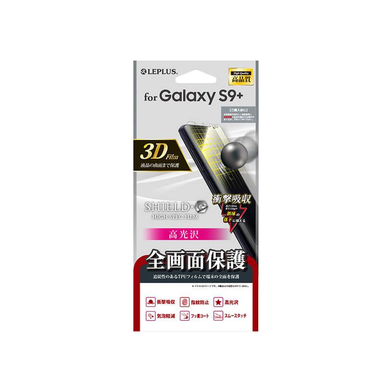 Galaxy S9+ SC-03K/SCV39 保護フィルム 「SHIELD・G HIGH SPEC FILM」 全画面3D Film・光沢・衝撃吸収