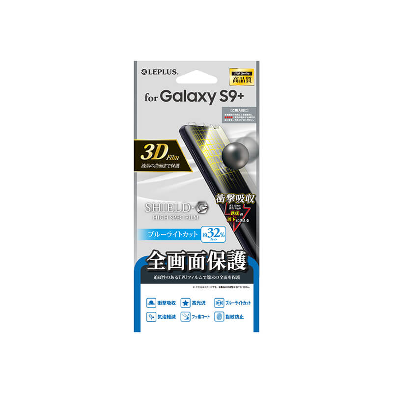 Galaxy S9+ SC-03K/SCV39 保護フィルム 「SHIELD・G HIGH SPEC FILM」 全画面3D Film・ブルーライトカット・衝撃吸収