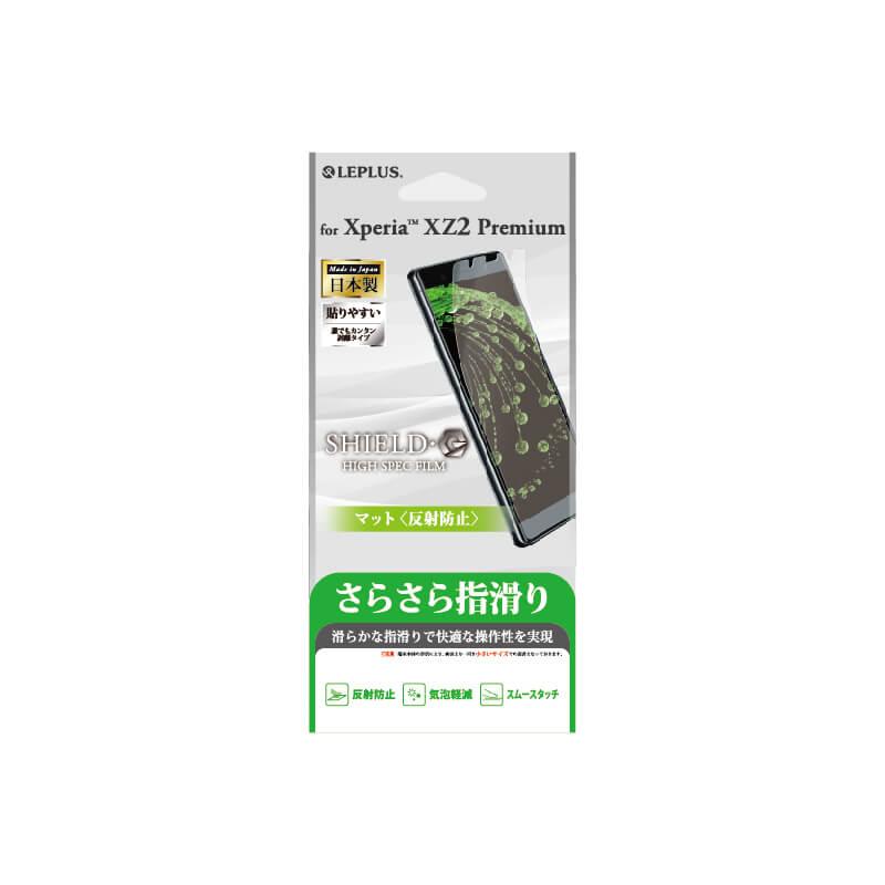Xperia(TM) XZ2 Premium SO-04K/SOV38 保護フィルム 「SHIELD・G HIGH SPEC FILM」 マット