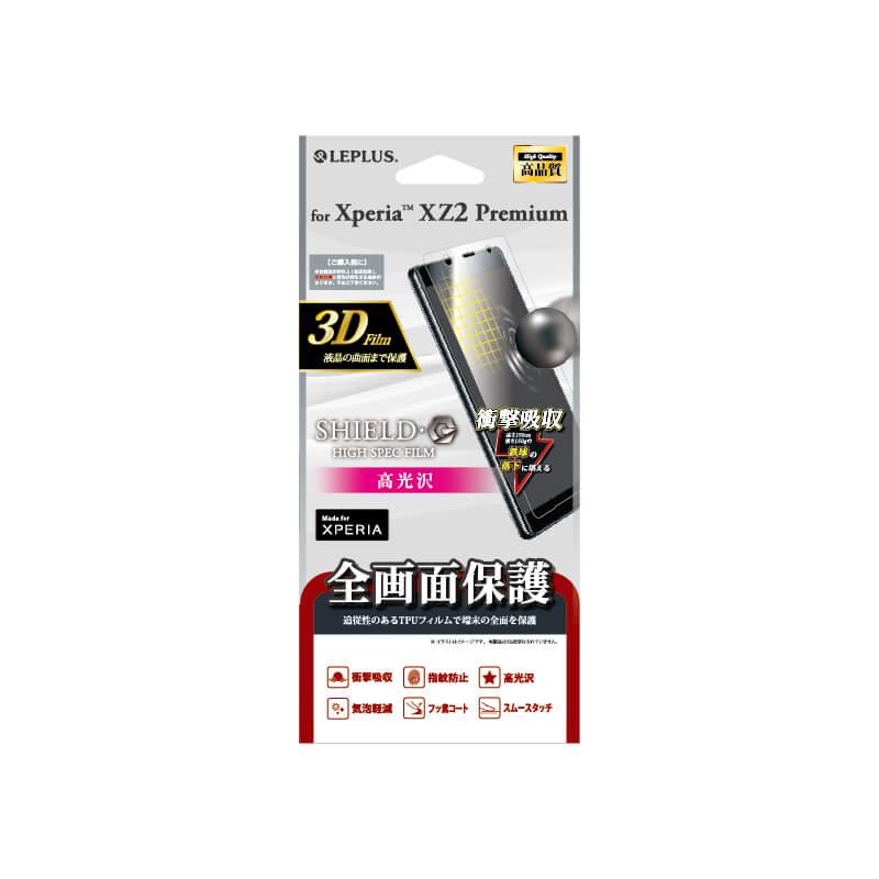 Xperia(TM) XZ2 Premium SO-04K/SOV38 保護フィルム 「SHIELD・G HIGH SPEC FILM」 全画面3D Film・光沢・衝撃吸収