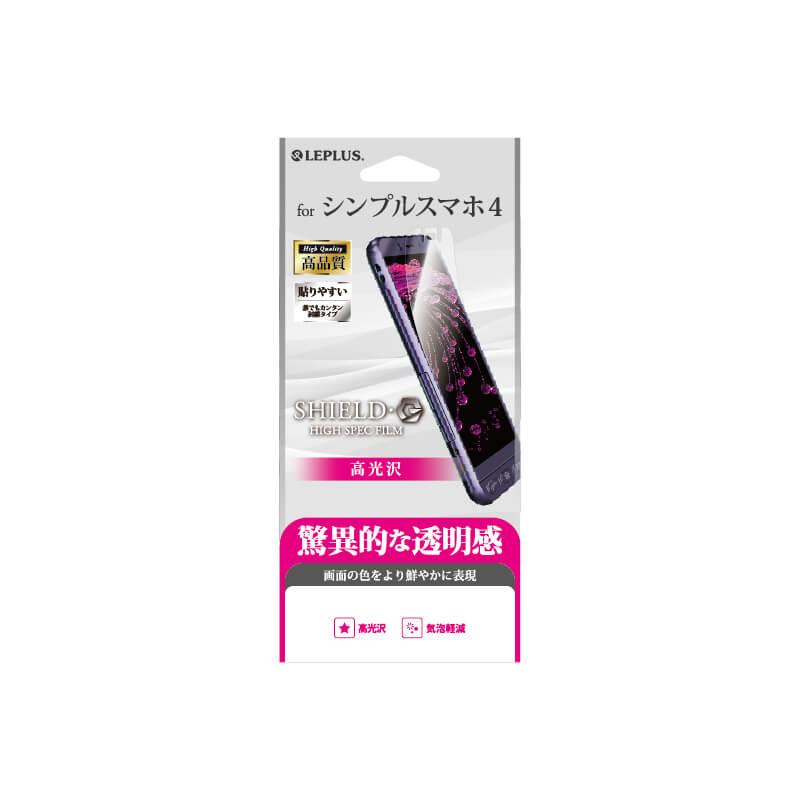 シンプルスマホ4 SoftBank 保護フィルム 「SHIELD・G HIGH SPEC FILM」 高光沢
