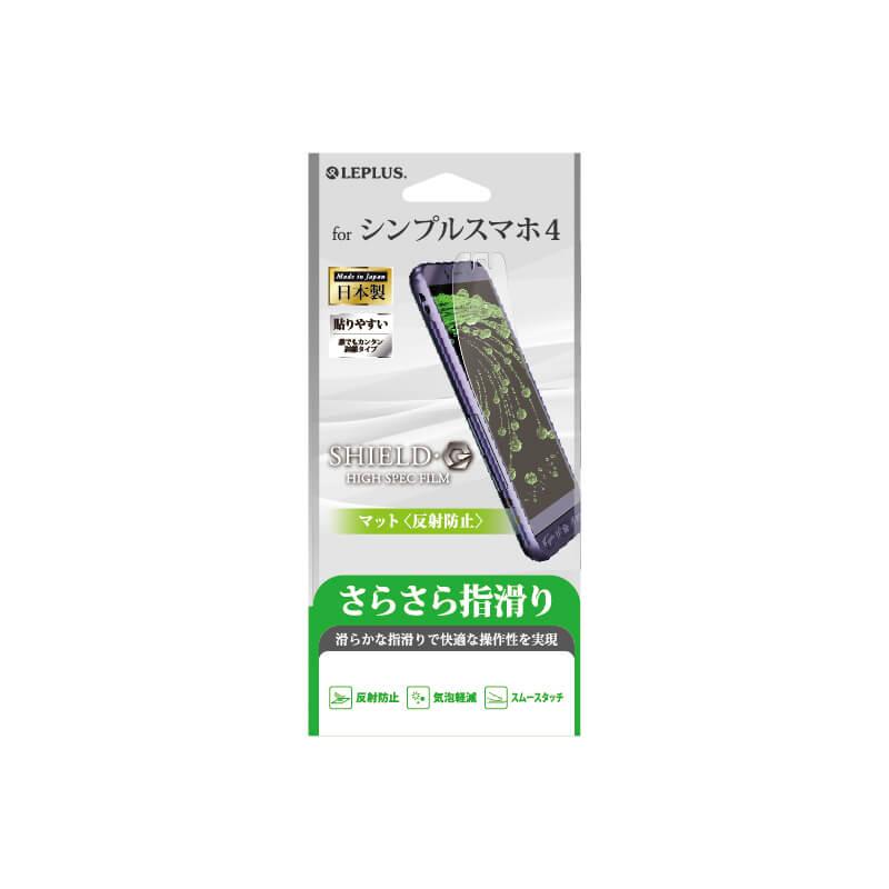 シンプルスマホ4 SoftBank 保護フィルム 「SHIELD・G HIGH SPEC FILM」 マット