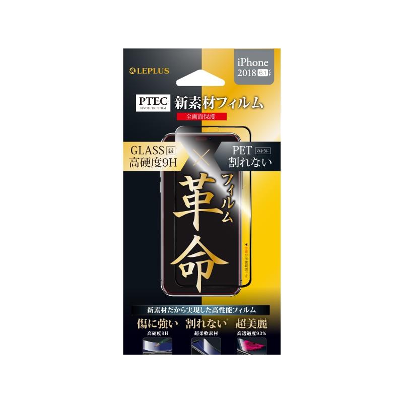 iPhone XR 「PTEC」 9H 全画面フィルム  高光沢/ブラック