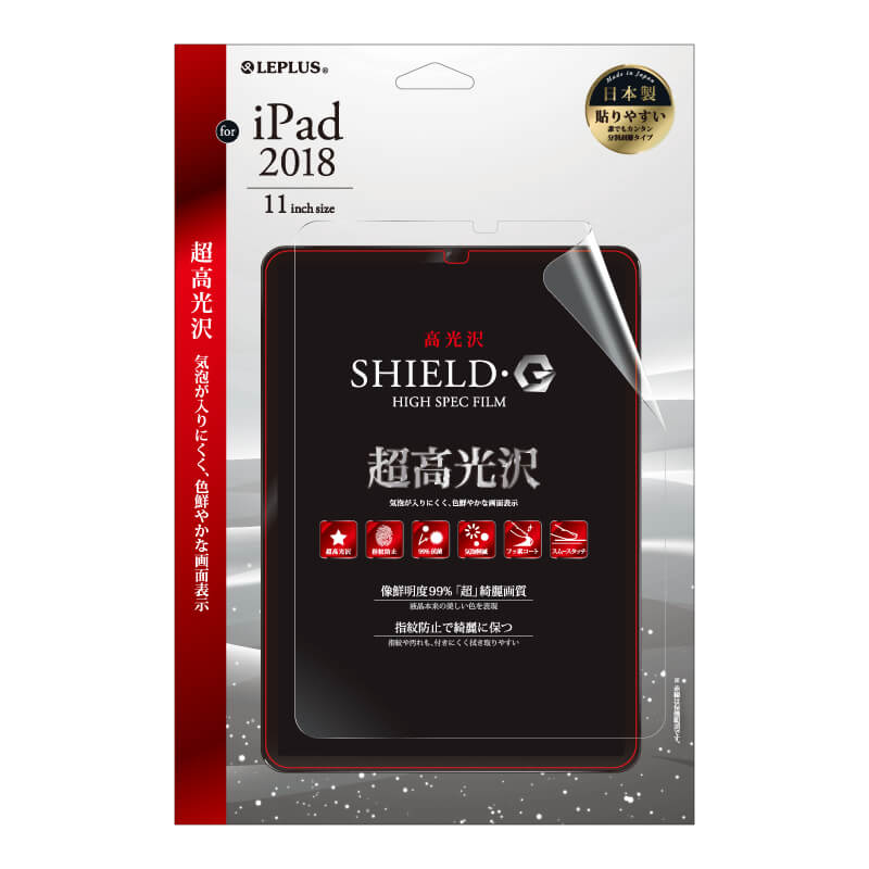 iPad Pro 2018 11inch 保護フィルム 「SHIELD・G HIGH SPEC FILM」 高光沢