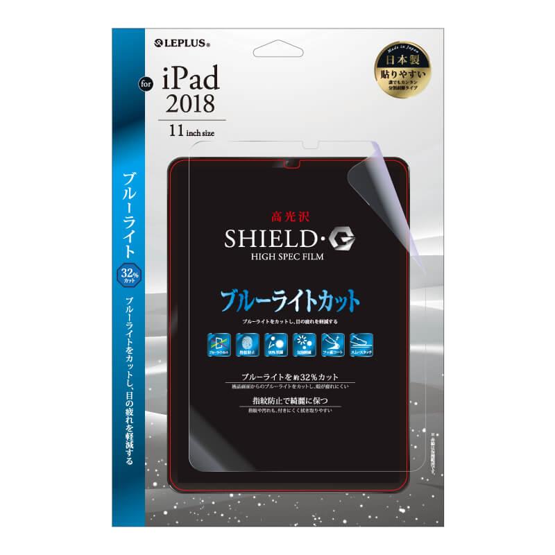 iPad Pro 2018 11inch 保護フィルム 「SHIELD・G HIGH SPEC FILM」 高光沢・ブルーライトカット