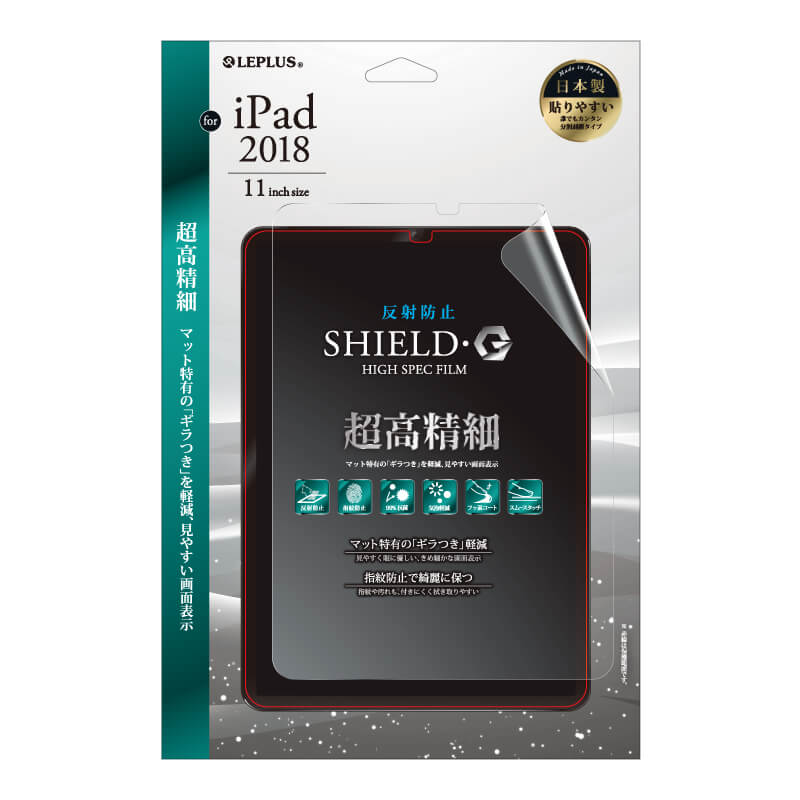 iPad Pro 2018 11inch 保護フィルム 「SHIELD・G HIGH SPEC FILM」 反射防止・超高精細