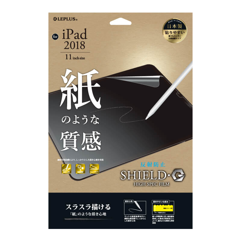 iPad Pro 2018 11inch 保護フィルム 「SHIELD・G HIGH SPEC FILM」 反射防止・紙質感