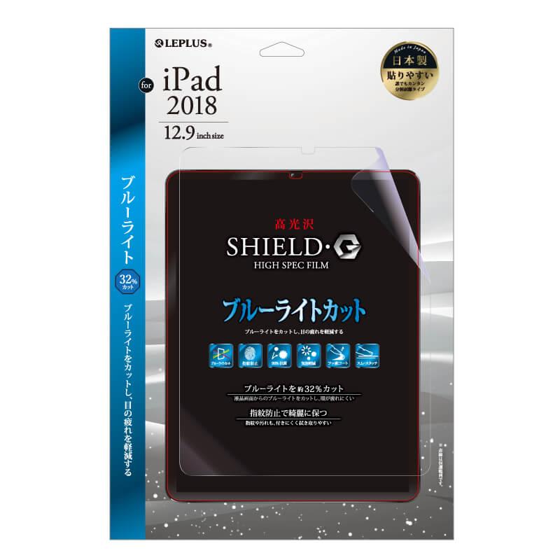 iPad Pro 2018 12.9inch 保護フィルム 「SHIELD・G HIGH SPEC FILM」 高光沢・ブルーライトカット