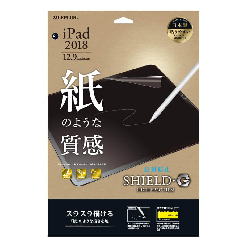 iPad Pro 2018 12.9inch 保護フィルム 「SHIELD・G HIGH SPEC FILM」 反射防止・紙質感