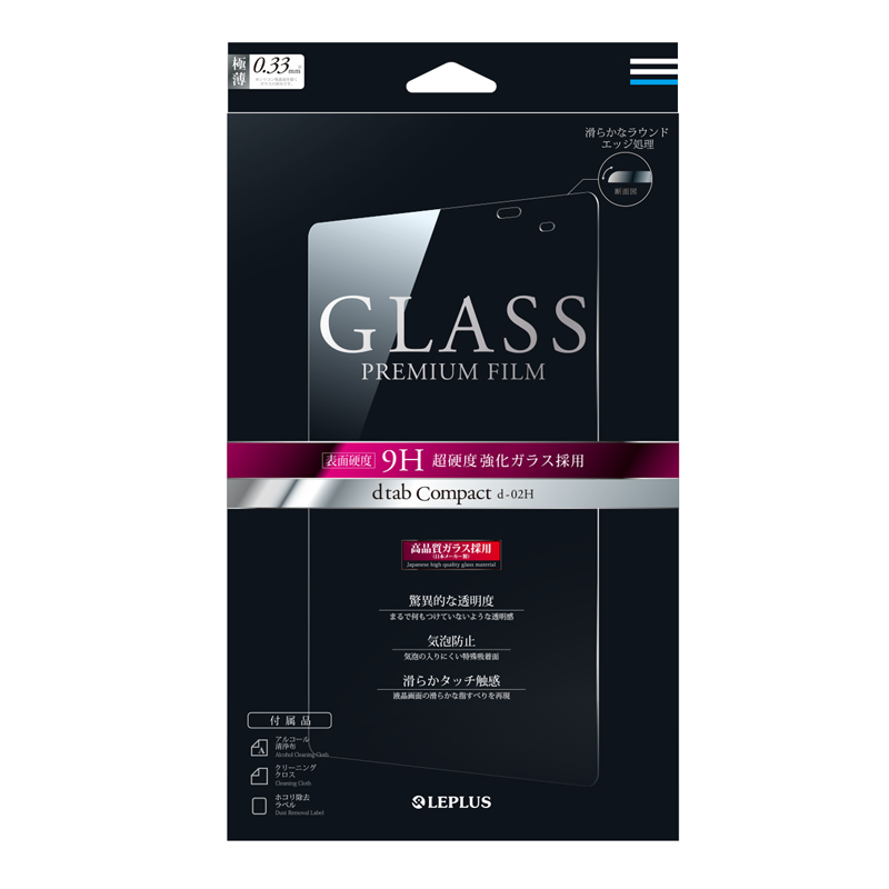 dtab Compact d-02H ガラスフィルム 「GLASS PREMIUM FILM」 通常 0.33mm