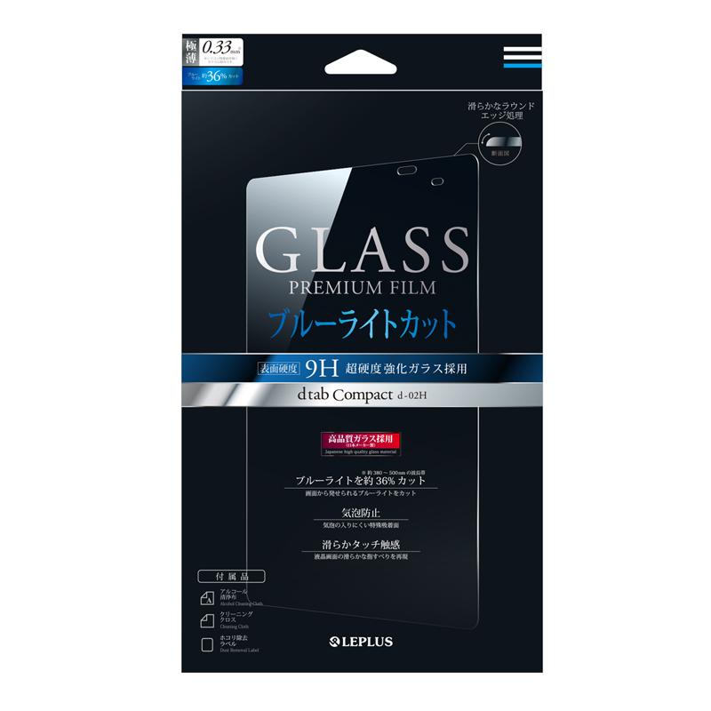 dtab Compact d-02H ガラスフィルム 「GLASS PREMIUM FILM」 ブルーライトカット 0.33mm
