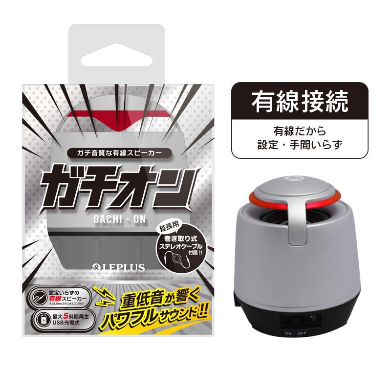 スマートフォン用モバイルスピーカー「ガチオン」シルバー