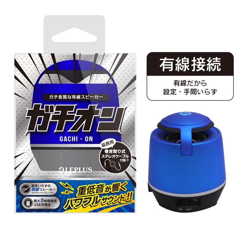 スマートフォン用モバイルスピーカー「ガチオン」ブルー