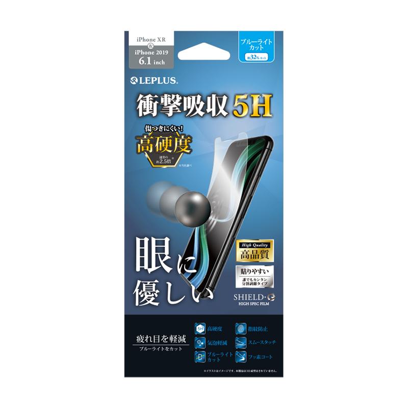 iPhone 11/iPhone XR 保護フィルム 「SHIELD・G HIGH SPEC FILM」 高透明・高硬度5H(ブルーライトカット・衝撃吸収)