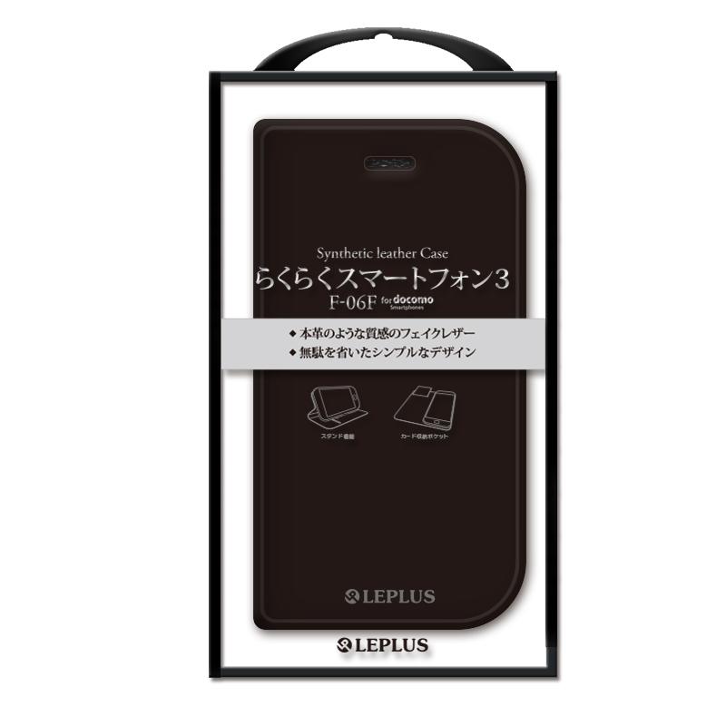 らくらくスマートフォン3 F-06F レザー(合皮)ケース ブラック