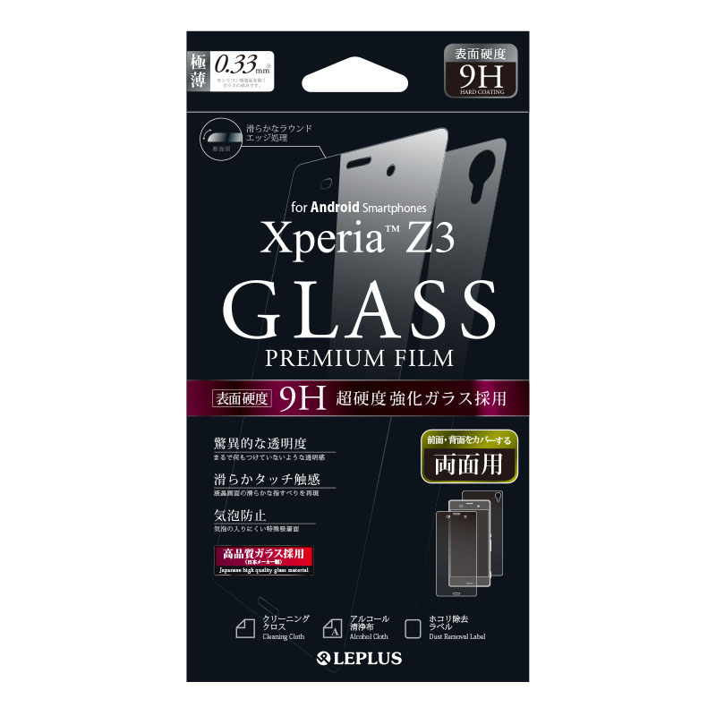 Xperia(TM) Z3 SO-01G/SOL26/401SO 保護フィルム ガラス 通常両面0.33mm