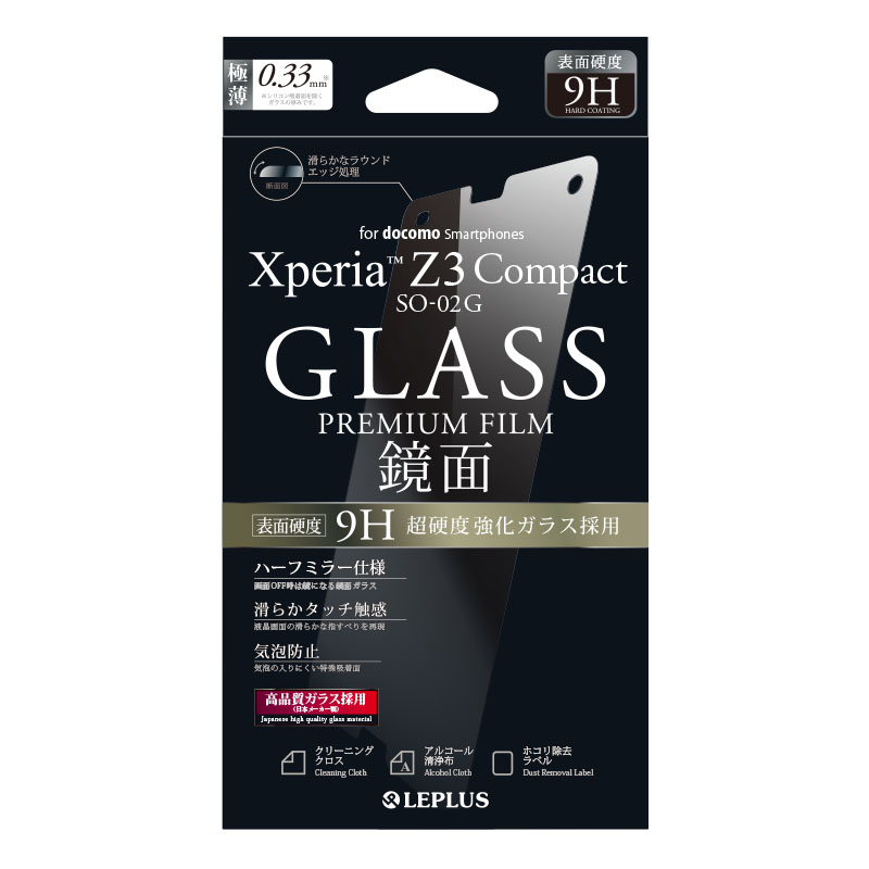 Xperia(TM) Z3 Compact SO-02G 保護フィルム ガラス ミラー(ノーマル)0.33mm