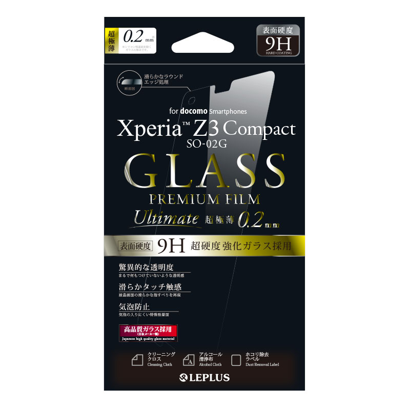 Xperia(TM) Z3 Compact SO-02G 保護フィルム ガラス 極薄0.2mm