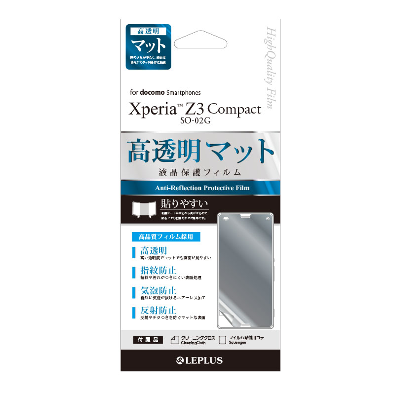 Xperia(TM) Z3 Compact SO-02G 保護フィルム 指紋防止・気泡防止・高透明マット