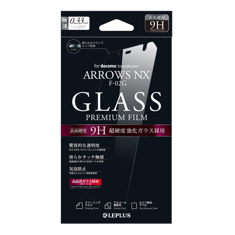 ARROWS NX F-02G 保護フィルム ガラス 通常0.33mm