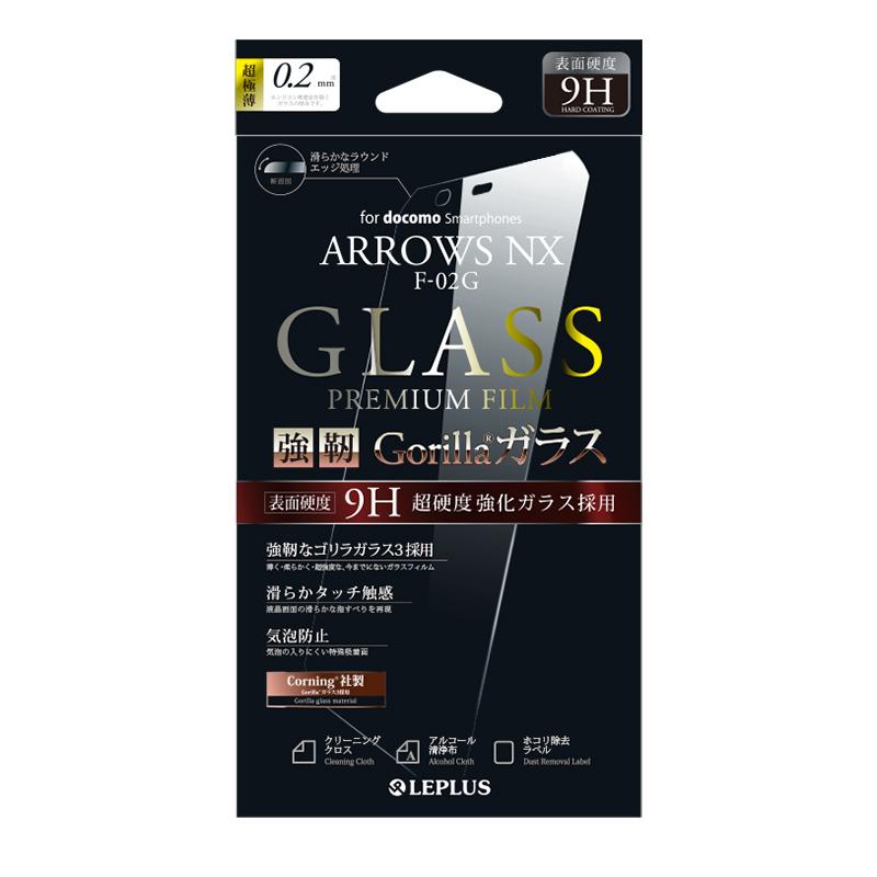 ARROWS NX F-02G 保護フィルム ガラス ゴリラ0.2mm