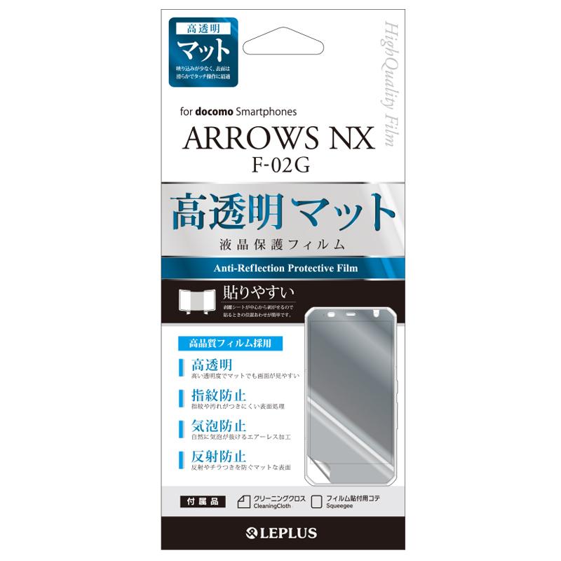 ARROWS NX F-02G 保護フィルム 指紋防止・気泡防止・高透明マット