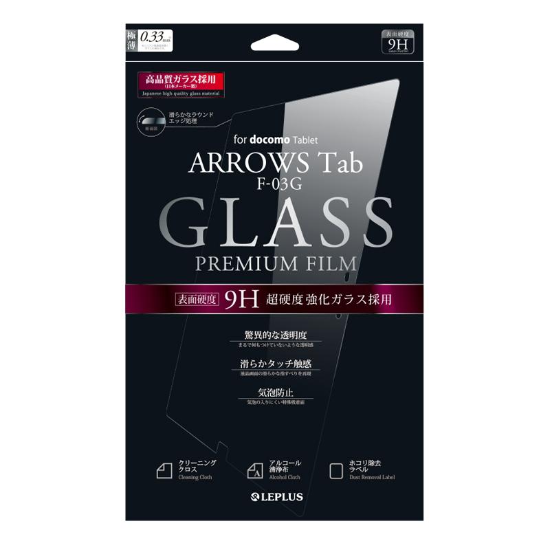 ARROWS Tab F-03G 保護フィルム ガラス 通常0.33mm
