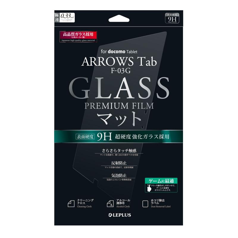 ARROWS Tab F-03G 保護フィルム ガラス マット0.33mm